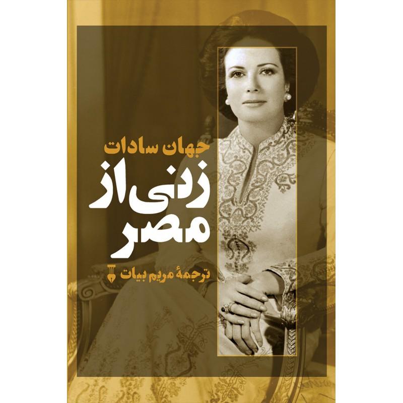 زنی از مصر