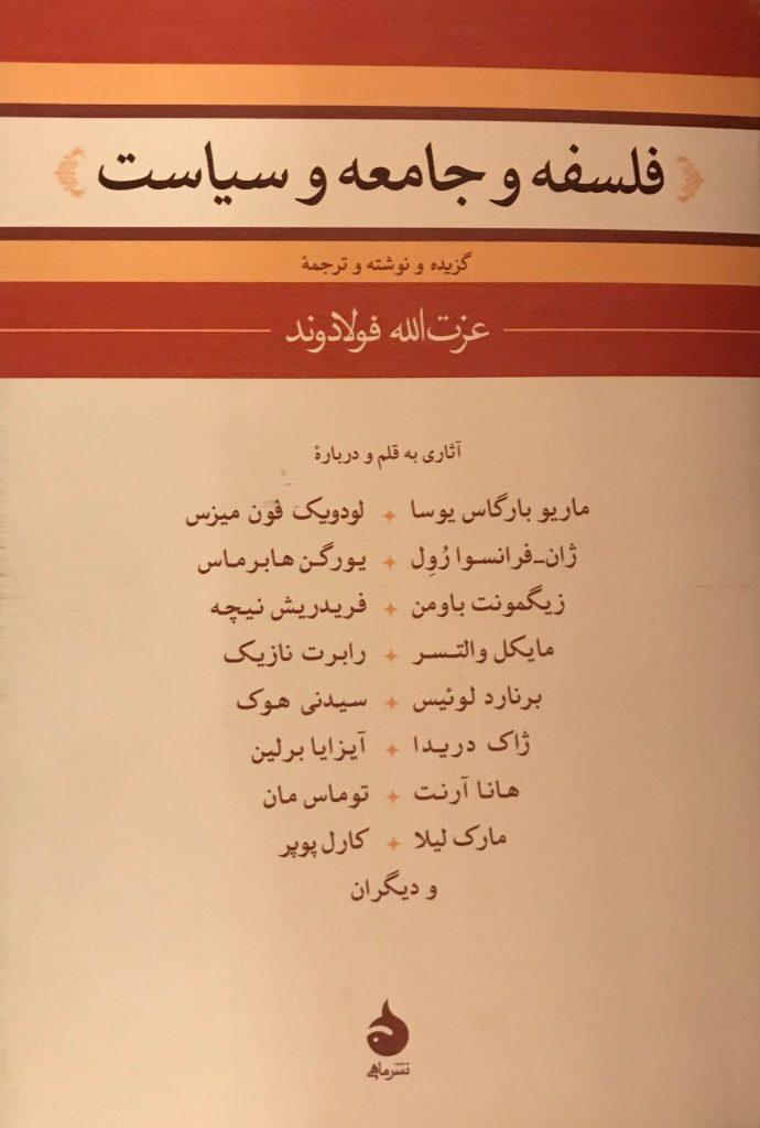 کتاب فلسفه و جامعه و سیاست