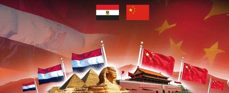 چین و مصر