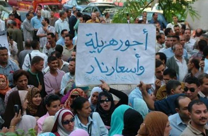 جامعه مصر