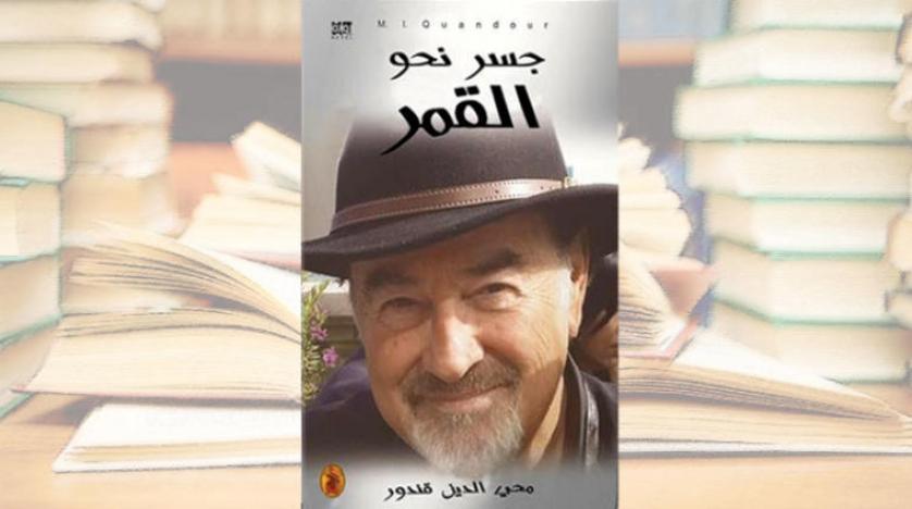 نویسنده لبنانی